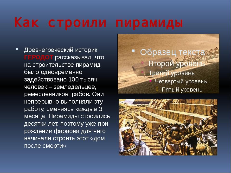 Как строили пирамиды Древнегреческий историк ГЕРОДОТ рассказывал, что на стро...