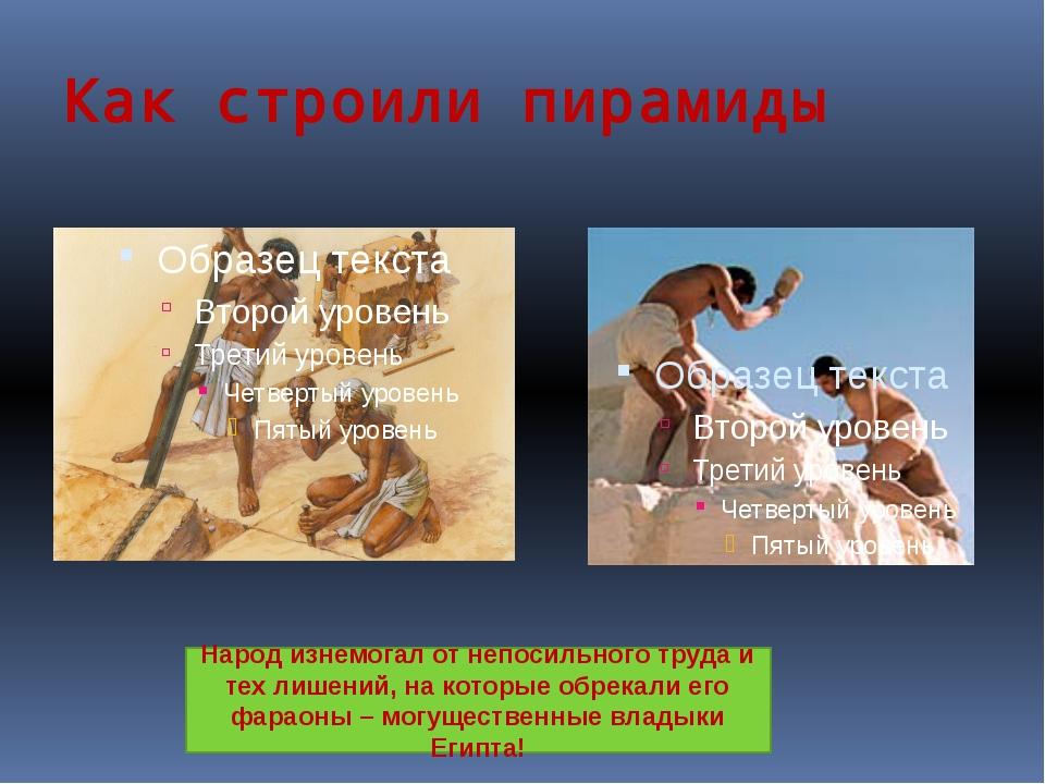 Как строили пирамиды Народ изнемогал от непосильного труда и тех лишений, на...