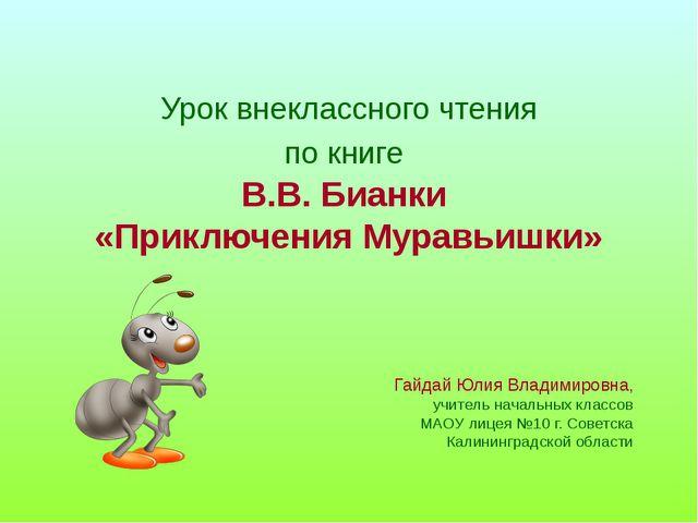 Урок внеклассного чтения по книге В.В. Бианки «Приключения Муравьишки» Гайдай...