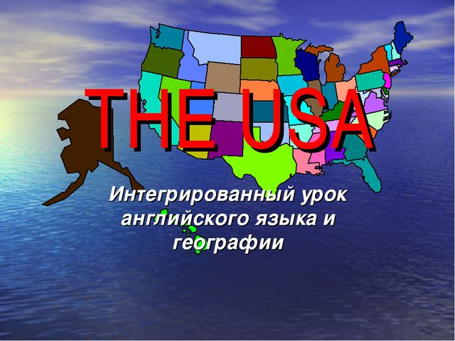 THE USA Интегрированный урок английского языка и географии