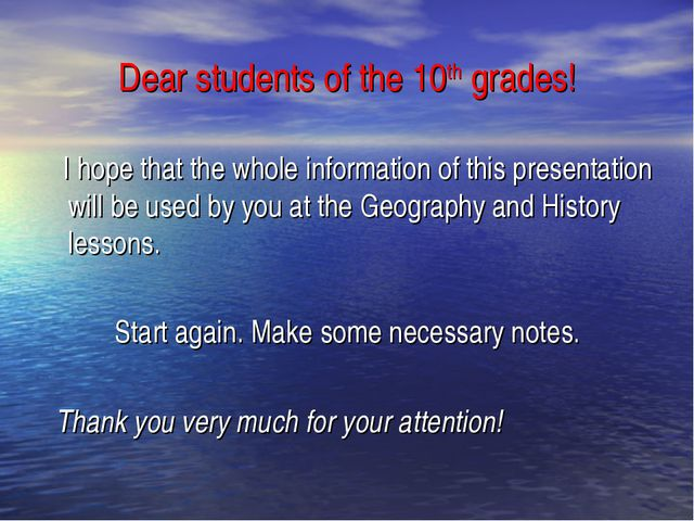 Dear students of the 10th grades! I hope that the whole information of this p...