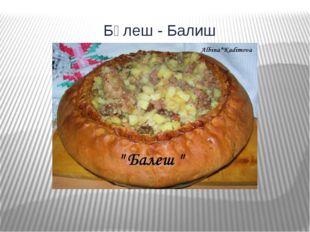 Бәлеш - Балиш