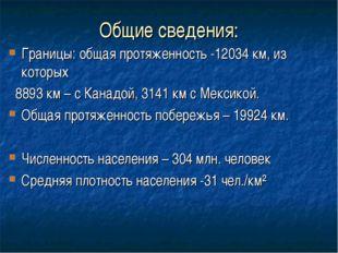 Общие сведения: Границы: общая протяженность -12034 км, из которых 8893 км –