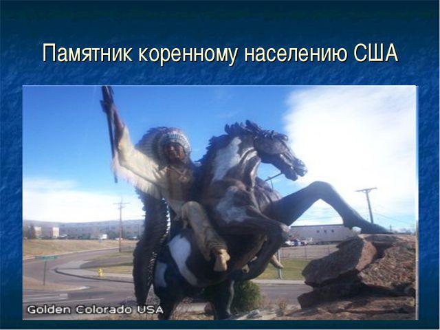 Памятник коренному населению США
