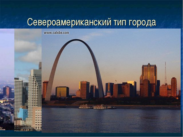 Североамериканский тип города