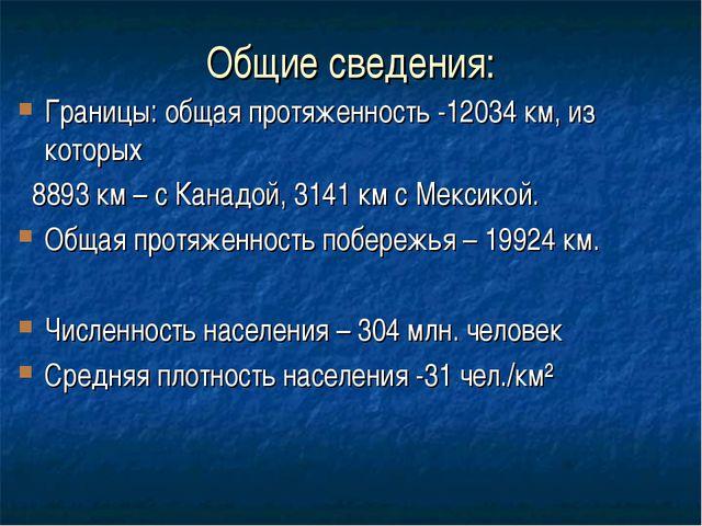 Общие сведения: Границы: общая протяженность -12034 км, из которых 8893 км –...