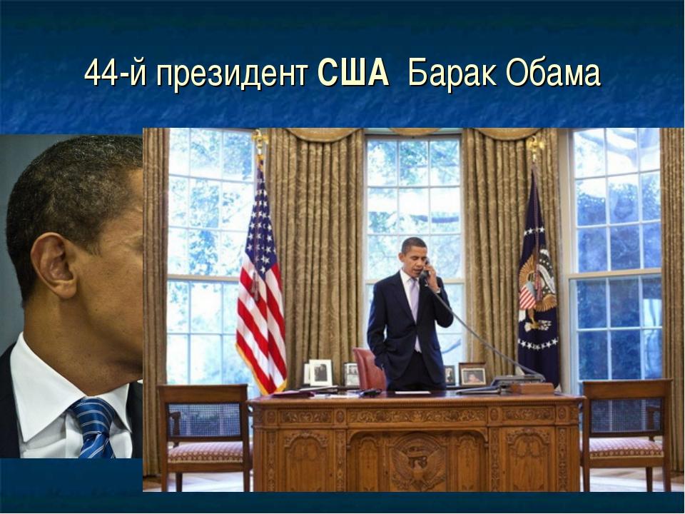 44-й президент США Барак Обама