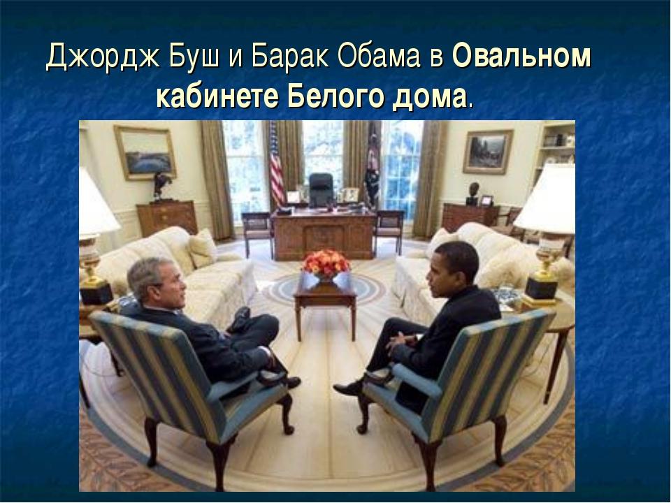 Джордж Буш и Барак Обама в Овальном кабинете Белого дома.