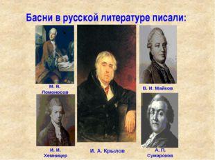 М. В. Ломоносов И. И. Хемницер В. И. Майков А. П. Сумароков И. А. Крылов Басн