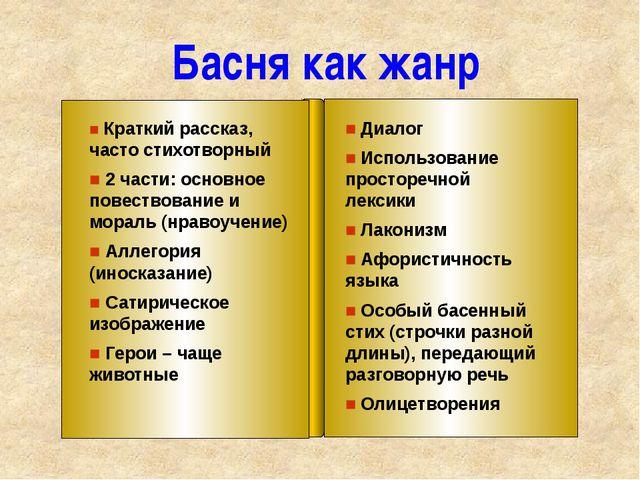 ■ Краткий рассказ, часто стихотворный ■ 2 части: основное повествование и мо...