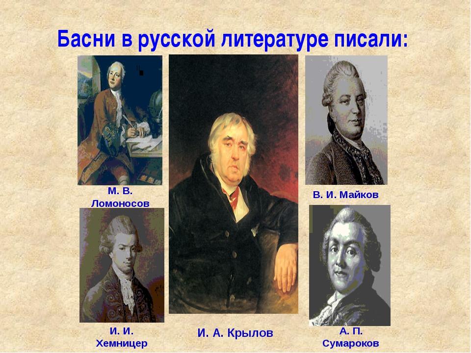 М. В. Ломоносов И. И. Хемницер В. И. Майков А. П. Сумароков И. А. Крылов Басн...