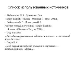 Список использованных источников Биболетова М.З., Денисенко О.А. «Enjoy Engli