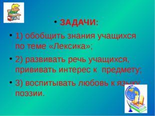ЗАДАЧИ: 1) обобщить знания учащихся по теме «Лексика»; 2) развивать речь уча