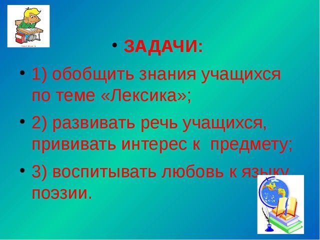 ЗАДАЧИ: 1) обобщить знания учащихся по теме «Лексика»; 2) развивать речь уча...