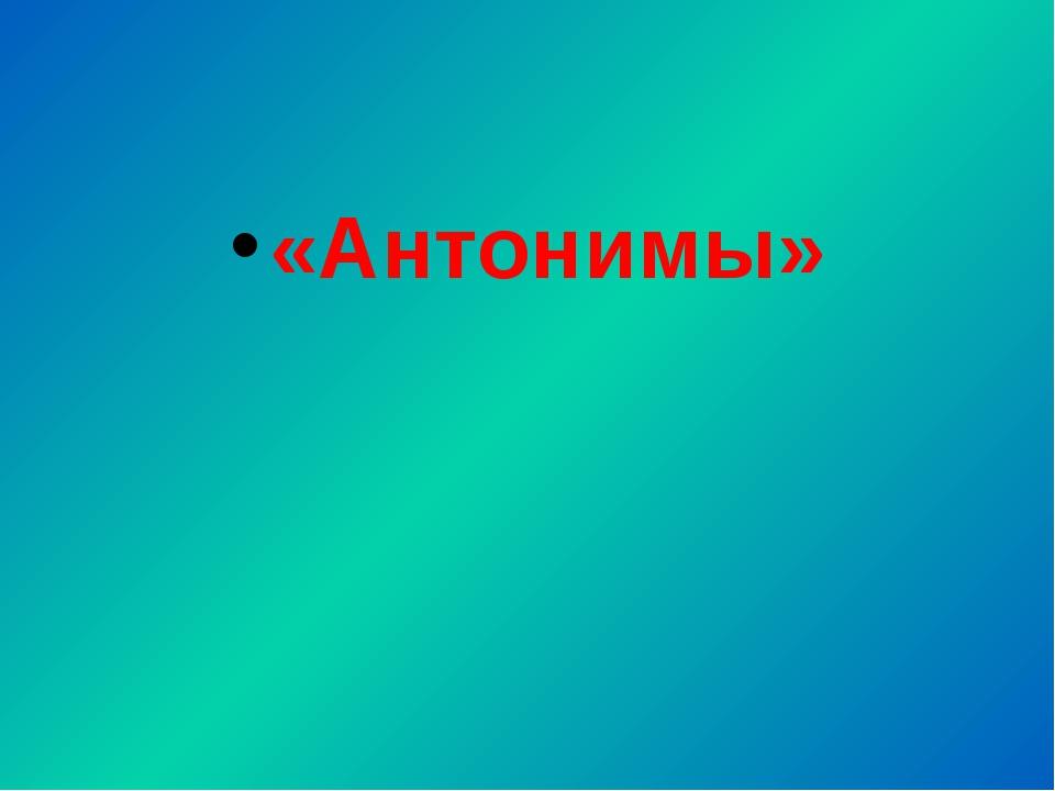 «Антонимы»