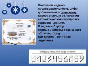 Почтовый индекс- последовательность цифр, добавляемая к почтовому адресу с це