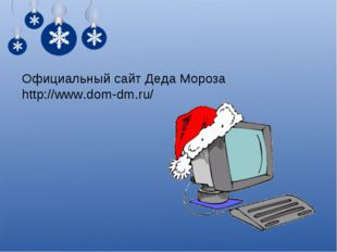Официальный сайт Деда Мороза http://www.dom-dm.ru/