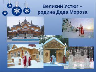 Великий Устюг – родина Деда Мороза