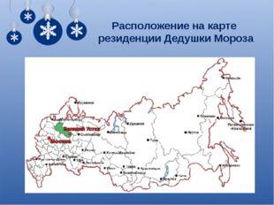 Расположение на карте резиденции Дедушки Мороза