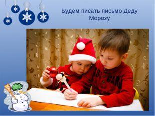 Будем писать письмо Деду Морозу