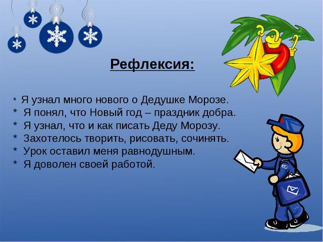 * Я узнал много нового о Дедушке Морозе. * Я понял, что Новый год – праздник...