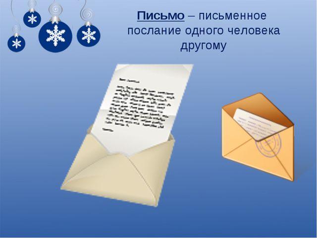 Письмо – письменное послание одного человека другому