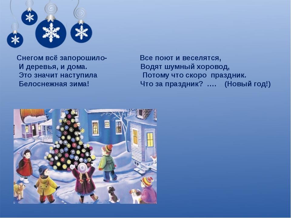 Снегом всё запорошило- Все поют и веселятся, И деревья, и дома. Водят шумный...