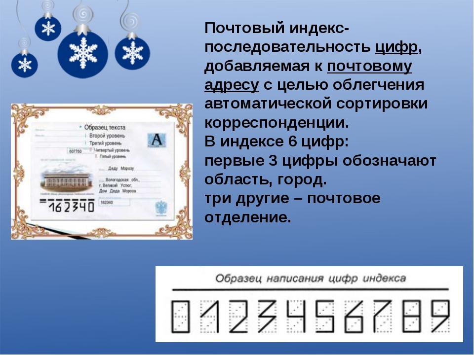 Почтовый индекс- последовательность цифр, добавляемая к почтовому адресу с це...