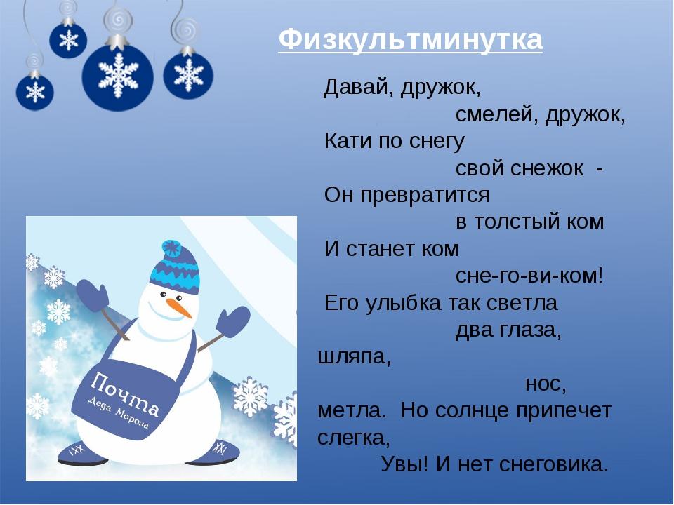 Давай, дружок, смелей, дружок, Кати по снегу свой снежок - Он превратится в...