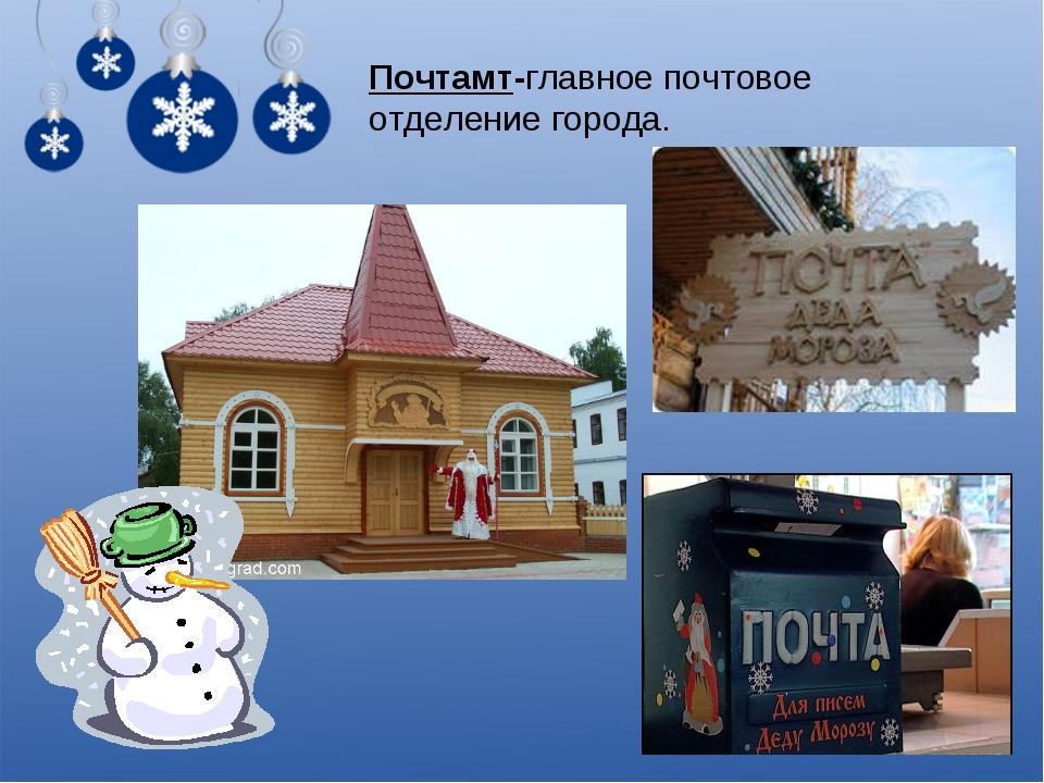 Почтамт-главное почтовое отделение города.