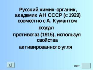 Русский химик-органик, академик АН СССР (с 1929) совместно с А. Кумантом соз