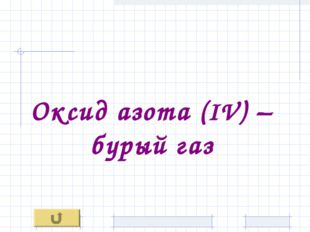 Оксид азота (IV) – бурый газ