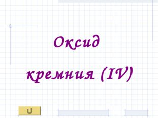 Оксид кремния (IV)