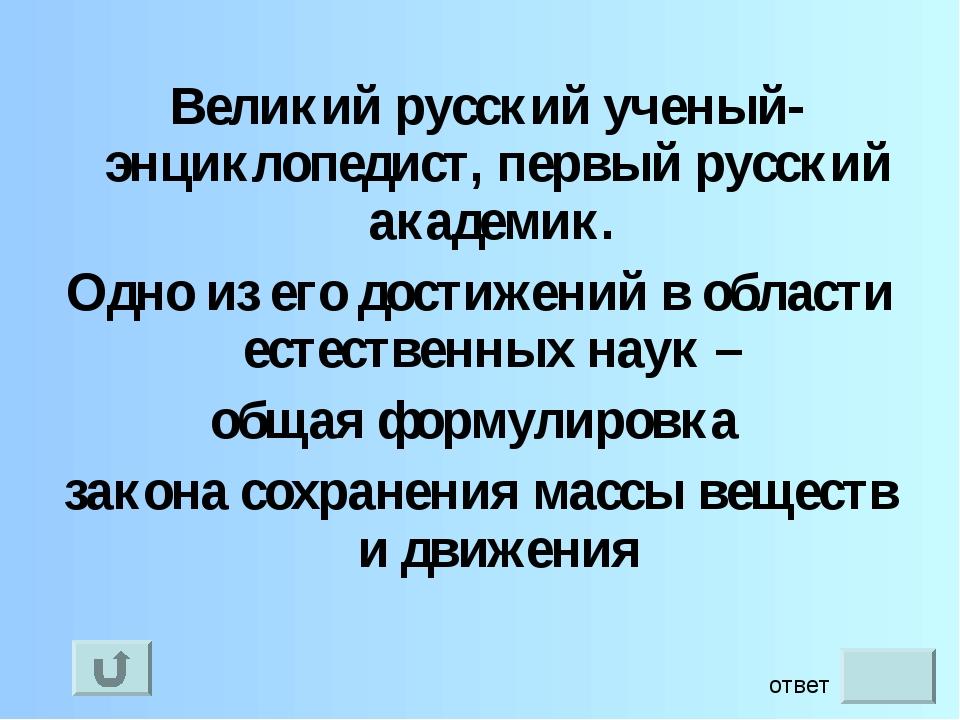 Великий русский ученый-энциклопедист, первый русский академик. Одно из его д...
