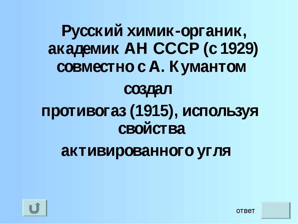Русский химик-органик, академик АН СССР (с 1929) совместно с А. Кумантом соз...