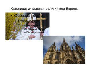 Католицизм- главная религия юга Европы