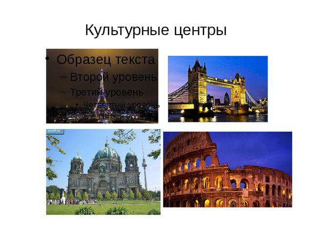 Культурные центры