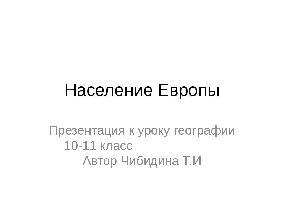Население Европы Презентация к уроку географии 10-11 класс  Автор Чибидин...