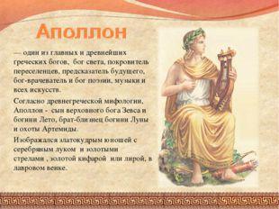 — один из главных и древнейших греческих богов, бог света, покровитель пересе