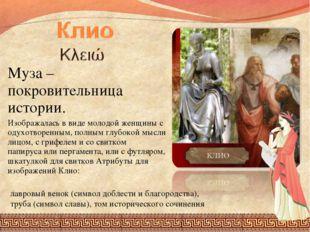 Муза – покровительница истории. Изображалась в виде молодой женщины с одухотв