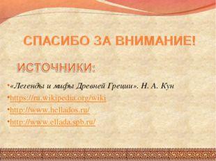 «ЛегендыимифыДревнейГреции».Н.А.Кун https://ru.wikipedia.org/wiki http
