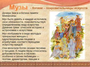 ДочериЗевсаи богини памяти Мнемосины. Муз было девять и каждая исполняла св
