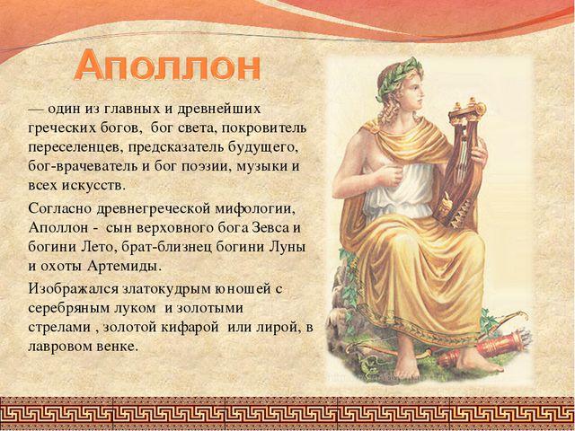 — один из главных и древнейших греческих богов, бог света, покровитель пересе...