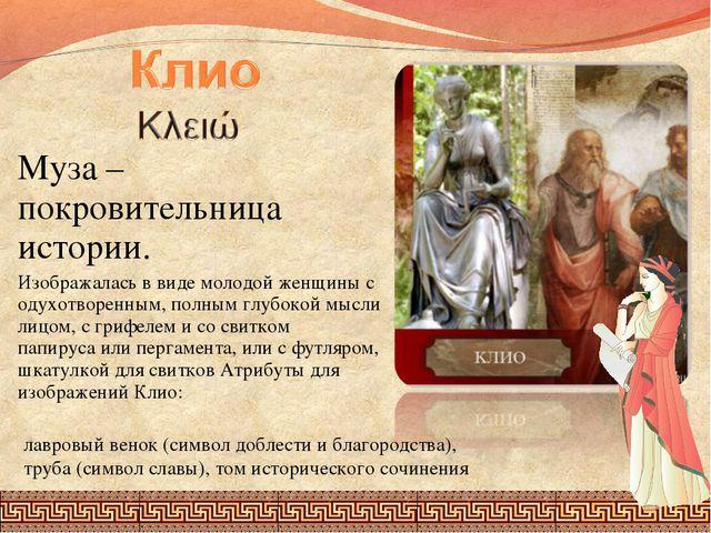 Муза – покровительница истории. Изображалась в виде молодой женщины с одухотв...