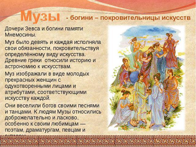 ДочериЗевсаи богини памяти Мнемосины. Муз было девять и каждая исполняла св...