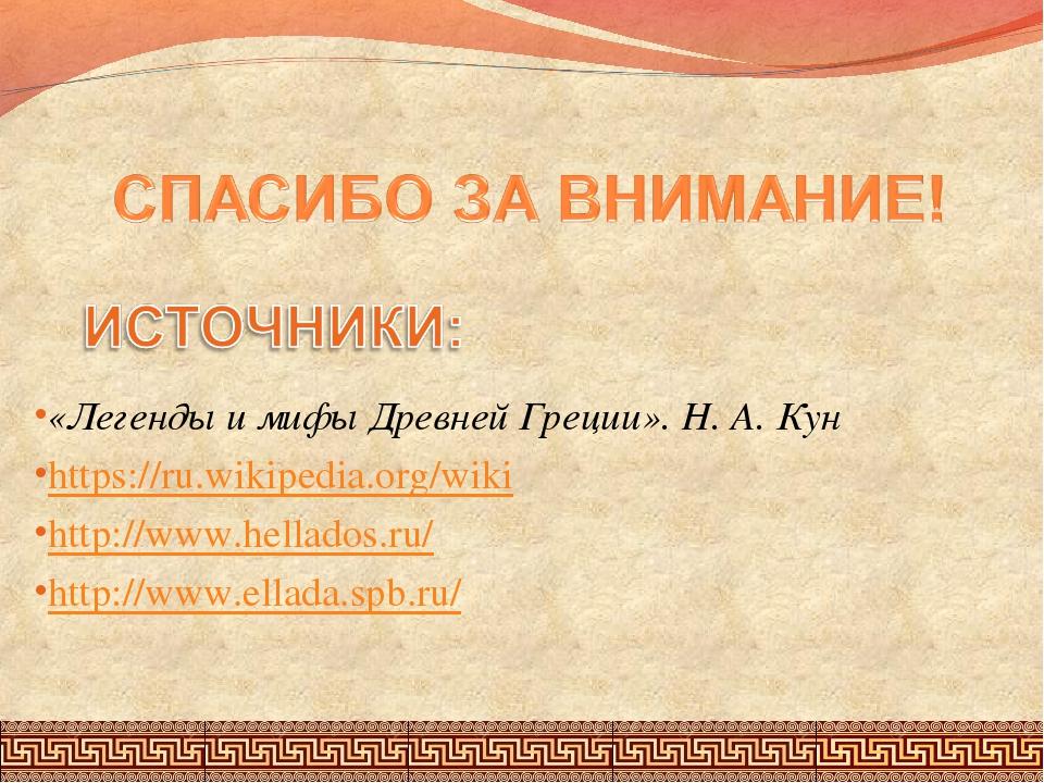 «ЛегендыимифыДревнейГреции».Н.А.Кун https://ru.wikipedia.org/wiki http...
