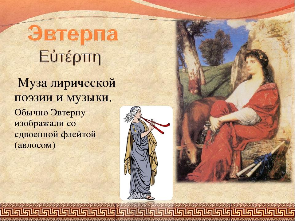 Муза лирической поэзии и музыки. Обычно Эвтерпу изображали со сдвоенной флей...