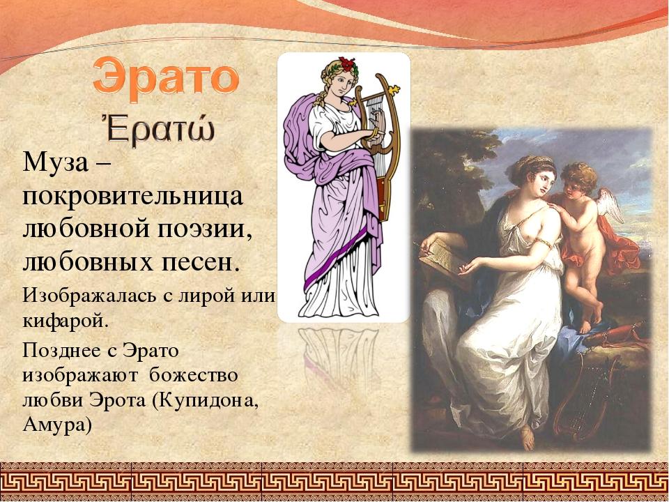 Муза – покровительница любовной поэзии, любовных песен. Изображалась с лирой...