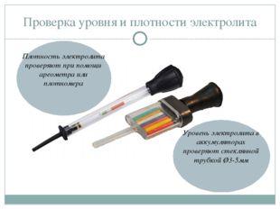 Проверка уровня и плотности электролита Плотность электролита проверяют при п