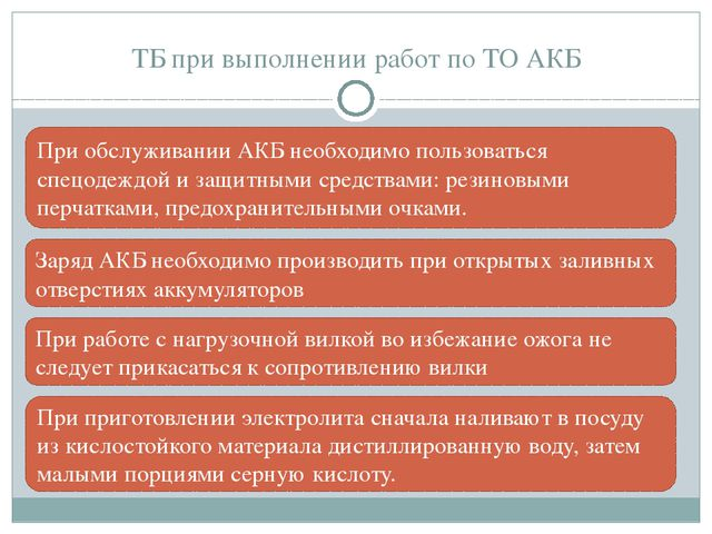 ТБ при выполнении работ по ТО АКБ Заряд АКБ необходимо производить при открыт...